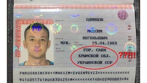 Задержанный СБУ на админгранице с Крымом Одинцов Максим
