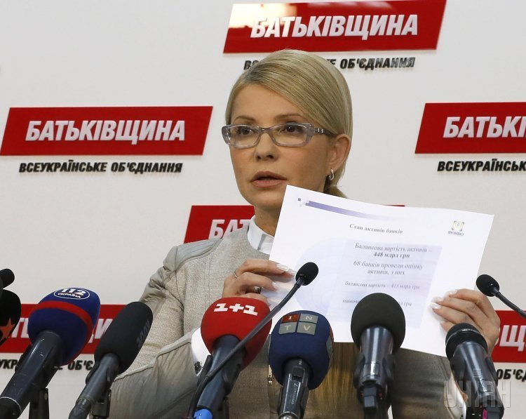 Пресс-конференция Юлии Тимошенко 23 ноября 2016 года