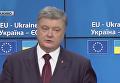 Саммит Украина-ЕС. Пресс-конференция