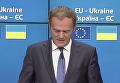 Выступление Туска на украинском языке на саммите в Брюсселе. Видео