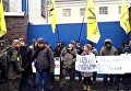 Правый сектор блокирует Лукьяновское СИЗО