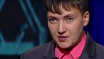 Савченко заявила о начале самостоятельной политической карьеры. Видео