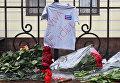 Смерть Фиделя Кастро. Цветы у посольства Кубы в Москве