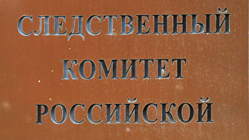 Появились подробности ареста в РФ сотрудников Главной военной прокуратуры