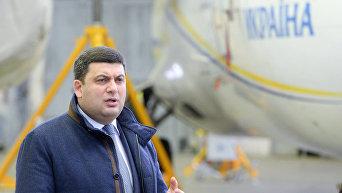 Премьер-министр Владимир Гройсман посетил ГП Антонов в Киеве