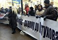 Свобода провела акцию протеста под Министерством юстиции
