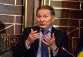 Леонид Кучма на первый Балтийско-Черноморский форум