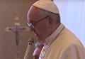 Папа Римский Франциск благословил физика Хокинга в Ватикане