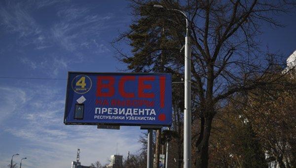 Подготовка к президентским выборам в Узбекистане