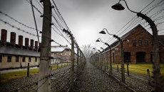 Нацистский концлагерь Освенцим