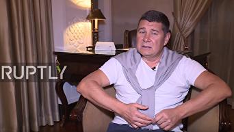 Александр Онищенко о коррупции Петра Порошенко. Видео