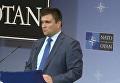 Брифинг Климкина по итогам комиссии Украина-НАТО. Видео