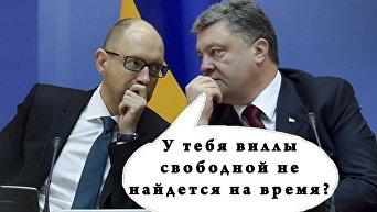 Фотожаба на Петра Порошенко в контексте пленок Онищенко