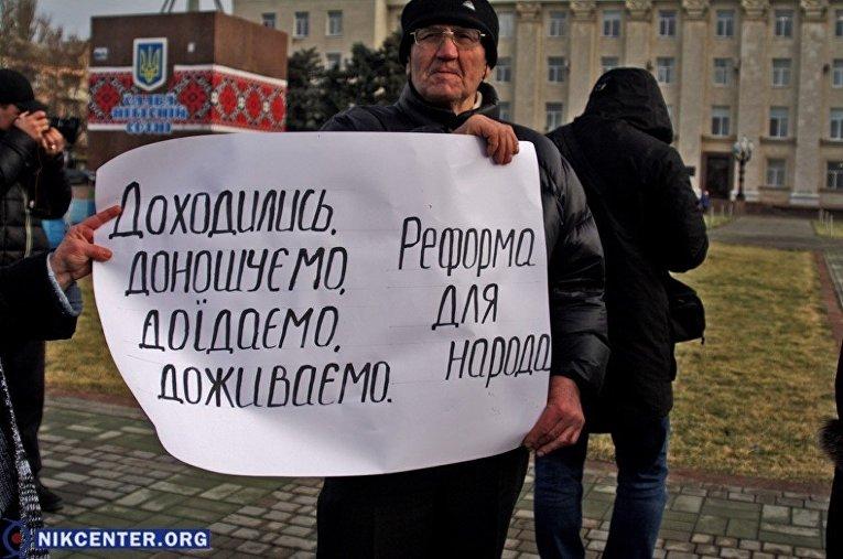 Акция протеста с требованиями отставки президента и Кабмина в Херсоне