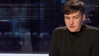 Савченко: в Минске речь шла исключительно об обмене пленными. Видео