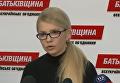 Исключение Савченко из фракции Батькивщина. Комментарий Тимошенко. Видео