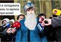Шапка Савченко взорвала интернет