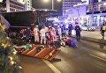 Грузовик врезался в толпу на рождественском базаре в Берлине