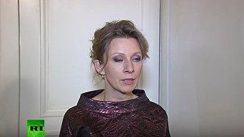 Комментарий Марии Захаровой в связи с убийством Андрея Карлова. Видео