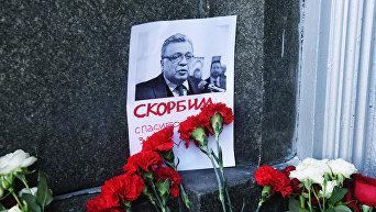 Москвичи несут цветы к зданию МИД РФ в связи с гибелью посла России в Турции А. Карлова
