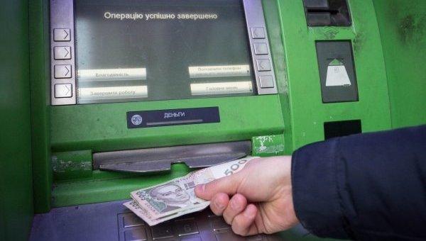 Банкомат ПриватБанка