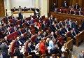 Заседание Верховной Рады 20 декабря 2016 года