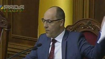 Голосование за бюджет Украины на 2017 год. Видео