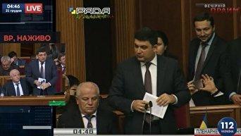 Гройсман перед голосованием за бюджет-2017: Я не дам делать дураков из народных депутатов. Видео