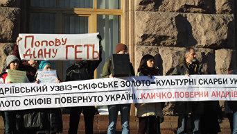 Митинг у КГГА против строительства на Андреевском спуске