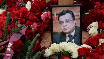 Похороны посла РФ в Турции Андрея Карлова