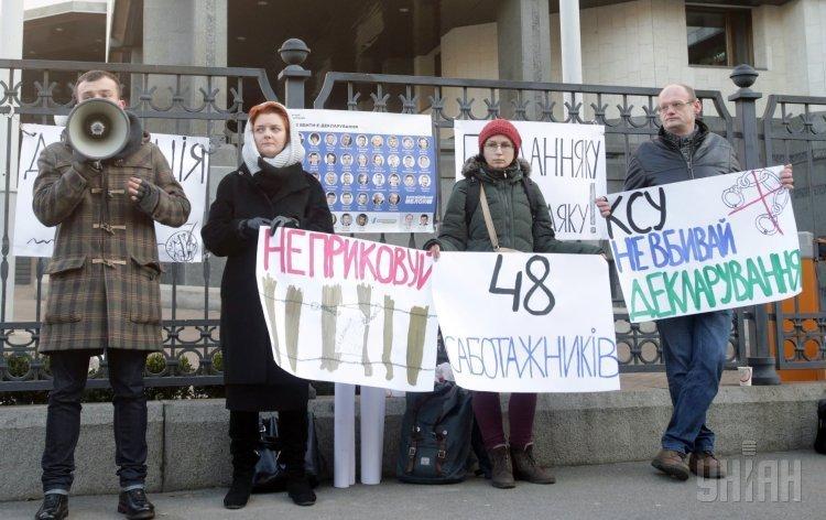 Участники акции Е-декларирование в заложниках у Конституционного суда в Киеве.