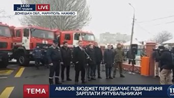 Аваков передал технику спасателям в Мариуполе