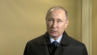 Путин выразил соболезнования в связи с крушением Ту-154 и объявил о трауре. Видео