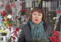 Все скорбим. Витренко возложила цветы к посольству РФ. Видео