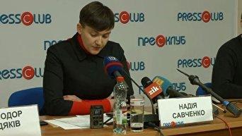 Савченко дает пресс-конференцию