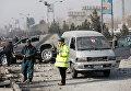 На месте взрыва в Кабуле - подорван автомобиль парламентария