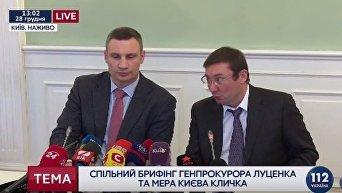 Снос мафов в Киеве - тема брифинга Кличко и Луценко