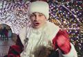 Кличко поздравил киевлян в образе Санта-Клауса