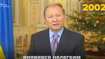 Как президенты поздравляли Украину с Новым годом