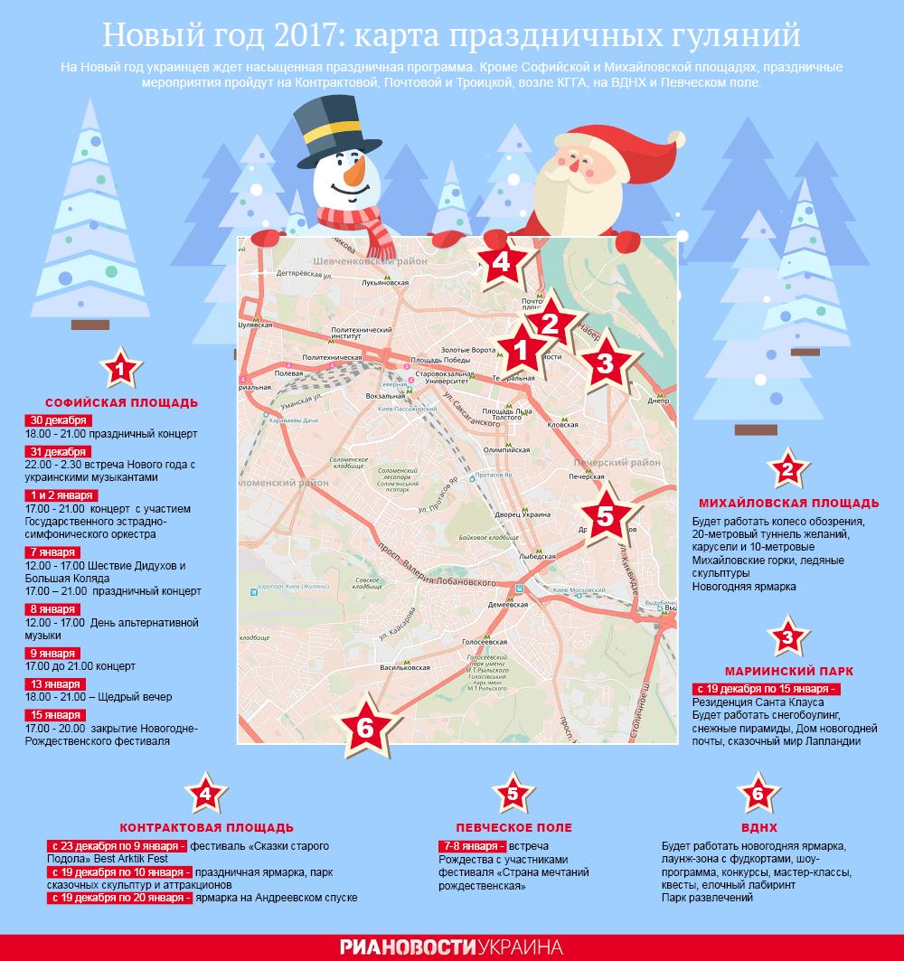 Карта новогодних гуляний. Инфографика