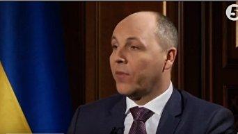 Андрей Парубий о безвизовом режиме с ЕС. Видео