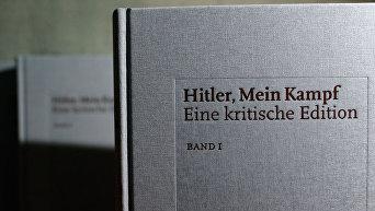 Книга Адольфа Гитлера Майн кампф