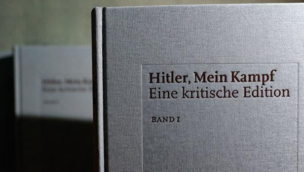 Переизданная Mein Kampf Гитлера стала бестселлером вГермании