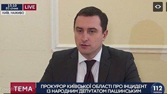 ГПУ провела брифинг по делу о нападении на депутата Пашинского. Видео
