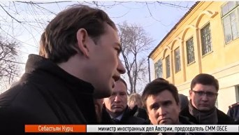 Себастьян Курц и Павел Климкин в Мариуполе. Видео