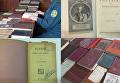 Старинные книги, изъятые львовскими таможенниками