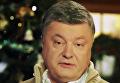 Рождественское поздравление Порошенко