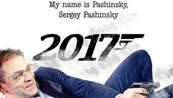 Стрельба Пашинского. Лучшие фотожабы