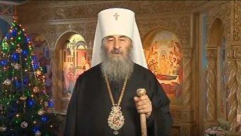 Предстоятель УПЦ митрополит Онуфрий поздравил украинцев с Рождеством
