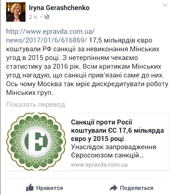 1-ый вице-спикер Верховной Рады Украины опозорилась, перепутав РФ иЕС